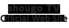 shougo TV official web site しょうごTVのボイトレメディア