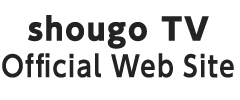 shougo TV official web site